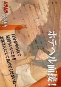 Muramura – 080615_265 – Yume