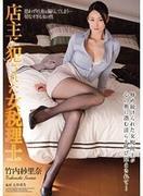 [RBD-612] 店主に犯された女税理士 竹内紗里奈
