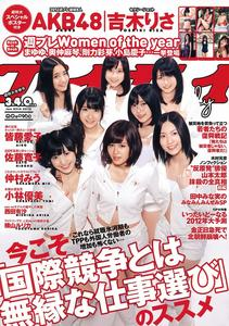 Weekly Playboy - 9 January 2012 (N° 1-2)